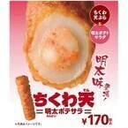 ミニストップ、人気商品「ちくわ天」シリーズに、 明太ポテサラ味が登場