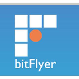 米FBIが押収したビットコインの共同入札を顧客向けにアレンジ--bitFlyer