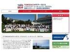 ソフトバンクら、「TOMODACHI サマー2015 リーダーシップ・プログラム」
