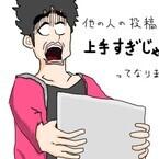 既読スルーしないで下さい。 (7) こんな感じで絵を描いてます