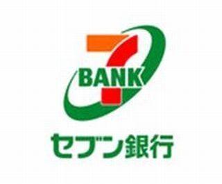 セブン銀行、中国とフィリピンの銀行口座宛て海外送金を3/16開始