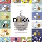 東京都・六本木で北欧デザイナー26名による「一汁一菜」の器のデザイン展