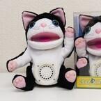 口をパクパクして演奏する猫パペット型電子楽器「ケロミン・ネコ」