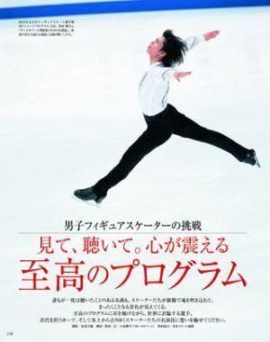 羽生結弦や町田樹の使用曲も! 家庭画報の最新号で氷上のクラシックを満喫