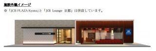 JCB、会員向け施設「JCB PLAZA Kyoto」と「JCB Lounge 京都」を開設