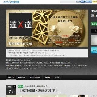 デザイナー・佐藤オオキ×人気漫画「暗殺教室」作者・松井優征が対談- NHK
