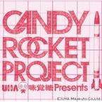 UHA味覚糖、「ぷっちょ」を燃料としたロケットを開発 - 3月7日に打ち上げへ