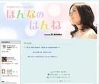 プリキュア声優の本名陽子が第1子妊娠「わたしがママキュアになるなんて」