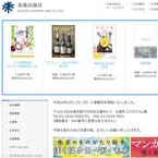 「美術手帖」などで知られる美術出版社が民事再生法の適用を申請