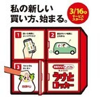 SEIYUドットコム、西友長野県元町店にて専用ロッカーサービスを開始
