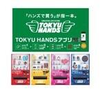 東急ハンズ、アプリを使って商品が買える自販機を設置 - 新宿駅と大阪駅に