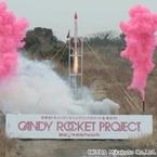 「ぷっちょ」ロケット打ち上げ成功! - 最高到達点248mを記録