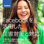 Facebook、災害対策や緊急事態にFacebookを活用するためのガイドを公開