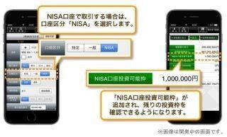 松井証券、スマホ向けトレーディングアプリ「株 touch」の機能を改善