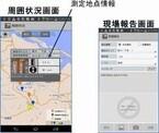 富士通、ベトナム・フエ省で住民参加型防災システムの有効性調査