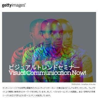 東京都・原宿で広告ビジュアルの世界的トレンドを解説する無料セミナー開催