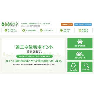 「省エネ住宅ポイント」申請受付を開始--最大45万ポイント!!
