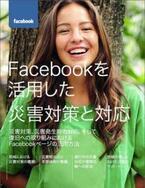 Facebookを活用した災害対策、公式で参考ガイドを提供