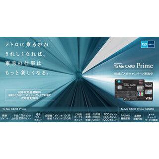 東京メトロ、「To Me CARD」新規入会キャンペーン--ボーナスポイント贈呈!!