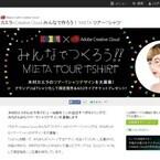 アドビ、木村カエラのツアーライブTシャツのデザインコンテストを開催
