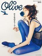 雑誌「Olive」が1号限定で復活、GINZAの別冊付録に「おとなのオリーブ」
