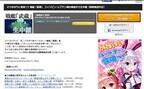 戦艦「武蔵」の海底生中継が3月13日ニコ生で放送、全編日本語音声で実施