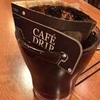 コーヒートリビア (8) ドリップバッグのコーヒー、味はインスタント以上ハンドドリップ未満?