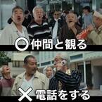 北野武、映画をパロったマナーCMが完成! 守らなければ「全員逮捕!」