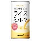 キッコーマン飲料、砂糖不使用の米飲料「玄米でつくったライスミルク」発売