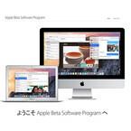 米Apple、iOS 8.3のパブリックベータ版の提供を開始 - 海外報道