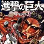『進撃の巨人』関西弁バージョン登場!表紙で阪神vs