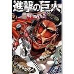 関西弁版『進撃の巨人』、通常版と共に第1巻無料配信! キャラ全員が関西弁