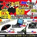 センチュリー、通販サイト「白箱.com」と実店舗「秋葉館」で限定セール