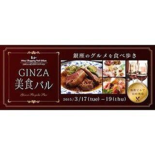 東京都・銀座で、食べ歩き・飲み歩きを楽しむ街バル「GINZA美食バル」開催