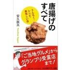 肉も油も粉も1冊ですべてがわかる「唐揚げのすべて」発売 - 中公新書ラクレ