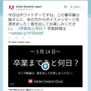 跡部様×Adobeがまさかのコラボ! - Twitterで限定ボイスを配信