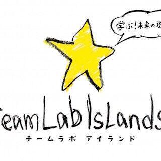 チームラボの「学ぶ!未来の遊園地」初の常設展がオープン -6作品を常時展示