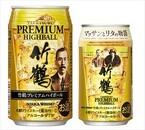 アサヒビール、缶入りハイボール「竹鶴プレミアムハイボール」などを発売