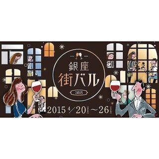 東京都中央区で、街バルイベント「銀座街バル」開催--70店舗を食べ飲み歩き