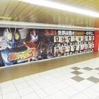 「仮面ライダーを抹消せよ」ショッカーからの全長約15m巨大広告が新宿駅に登場