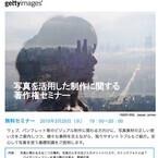 東京都・原宿で写真を安心して使うための著作権セミナーを開催- ゲッティ