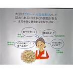 京大と不二製油、「大豆ルネサンス」の実現に向け産学連携講座を開設