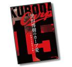 広島カープ・黒田の復帰会見を収録したDVD「黒田博樹のカープ愛」が発売