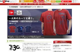 ジャストシステム、「一太郎」30周年記念Tシャツを限定333セット販売