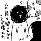 兼業まんがクリエイター・カレー沢薫の日常と退廃 (3)