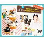 東京都・吉祥寺に「フェリシモ猫部」のショップが期間限定オープン