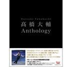 フィギュア・高橋大輔さんの魅力に迫るブルーレイボックス発売