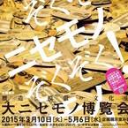 千葉県・国立歴史民俗博物館に「ニセモノ」と「ホンモノ」約300点が集結