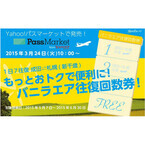 LCC・バニラエア、成田~新千歳の往復回数券発売--平日なら1往復分が無料に