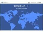Facebook、政府のデータ開示請求数を公表 - 米国は1万超も、日本は9件